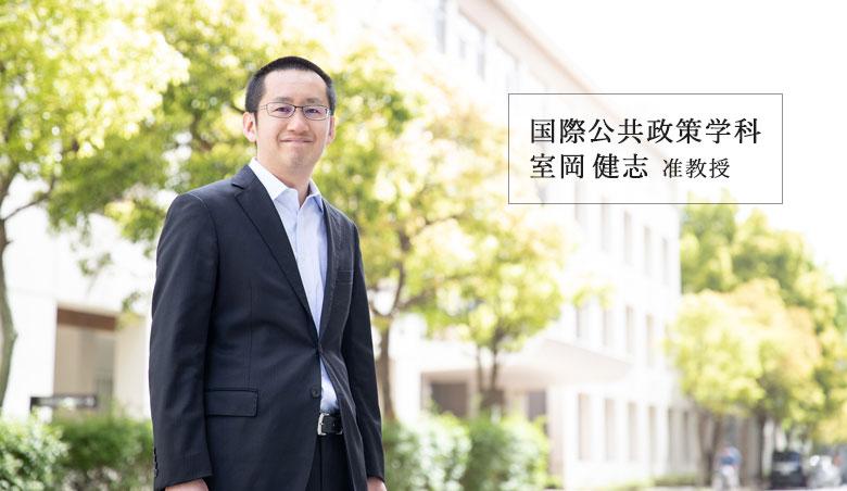 国際公共政策学科 室岡 健志 准教授