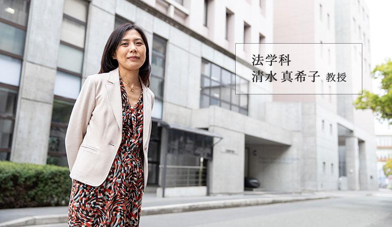 法学科 清水真希子 教授
