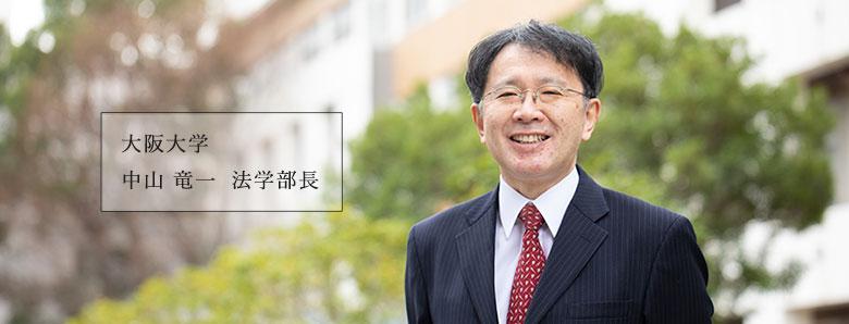学部長あいさつ | 大阪大学法学部
