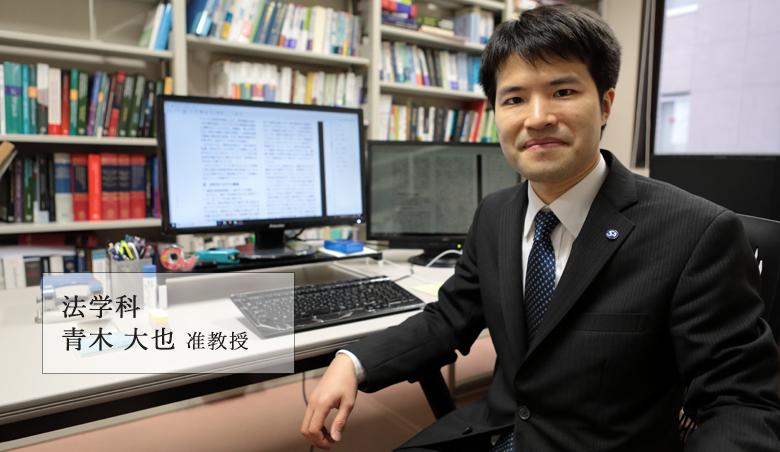 法学科 青木 大也 教授