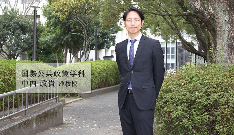 国際公共政策学科 中内 政貴 准教授